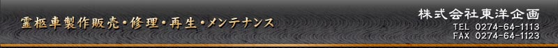 霊柩車・中古霊柩車製造販売 株式会社東洋企画 群馬県富岡市