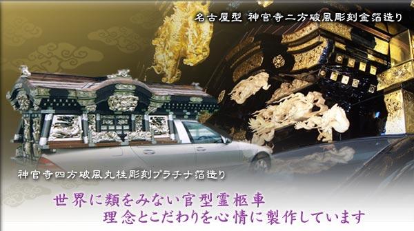 霊柩車の製作販売・修理・再生メンテナンスを群馬県富岡市で行っております。
